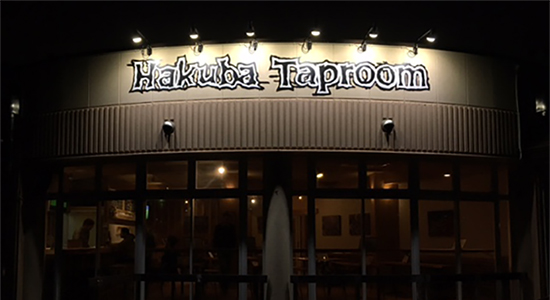 hakuba taproom from the road